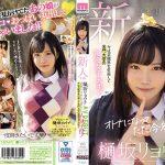 樋坂リョウナの芸名、子役画像、大学は?AV無料動画がエロい!